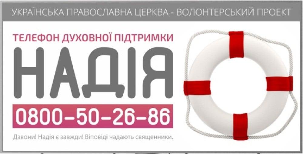 Телефон духовной поддержки Украинской Православной Церкви