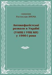 Автокефальні розколи в Україні (УАПЦ і УПЦ КП) у 1990-і роки